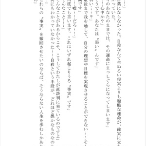 Conatus ふたつの魂動(1) 文庫版