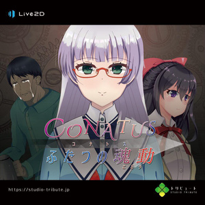 Conatus ふたつの魂動 ゲーム体験版