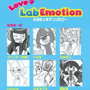 白衣の人外アンソロジー「Love♥Lab Emotion」