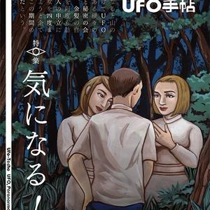 UFO手帖4.0