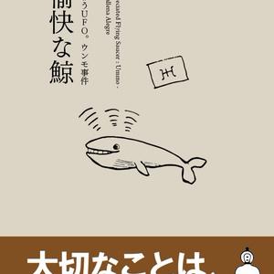 愉快な鯨―味わうUFO。ウンモ事件