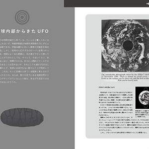 UFO手帖3.0