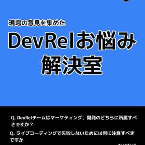 DevRelお悩み解決室(ePub)