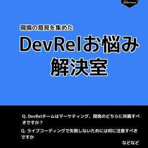DevRelお悩み解決室(紙)