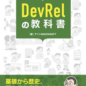 DevRelの教科書(紙版)