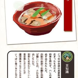 屋敷町あいづレシピ