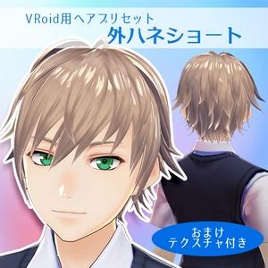 """【VRoid】ヘアプリセット """"外ハネショート"""""""