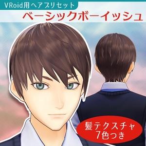 """【VRoid】ヘアプリセット """"ベーシックボーイッシュ"""""""