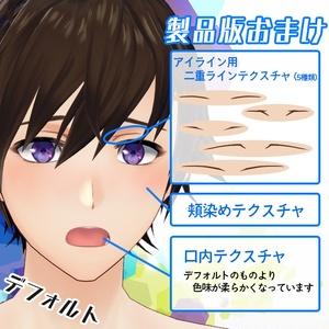 《無料版有》VRoid男性用カスタマイズ肌テクスチャ