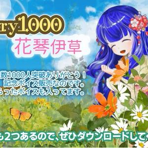 1000人記念ボイス(無料配布)