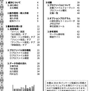 文庫本作成ツール・威沙 マニュアル(冊子版)
