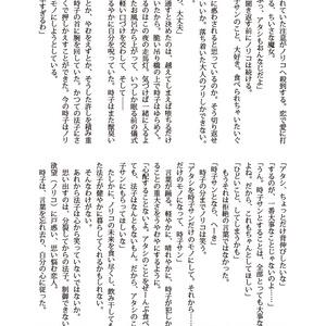 【C95】ルーサー・バーガー・バインダー【ときのりこ】