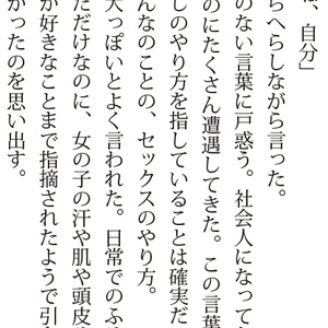 【DL版】ここにあるどこか【社会人百合小説】