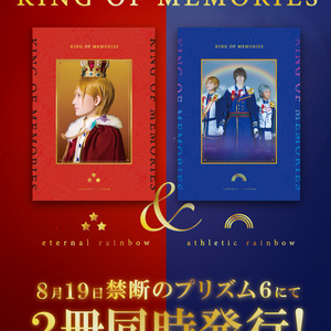 ◼︎8/19インテ新刊セット◼︎ KING OF MEMORIES 3冊セット