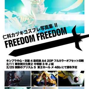 FREEDOM FREEDOM