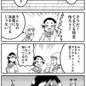 すいぶの格式Op.2