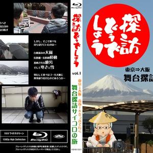 探訪どうでしょう BD DVD vol.1