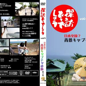 探訪どうでしょう DVD vol.5