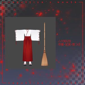 【8アバター対応】巫女服