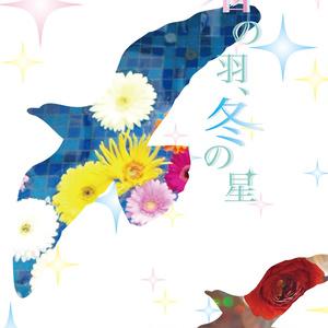 春の羽、冬の星