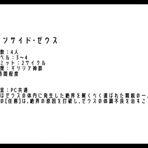 インサイド・ゼウス(神話創世RPGアマデウスシナリオ)