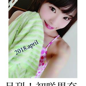 月刊初咲里奈2018年4月号