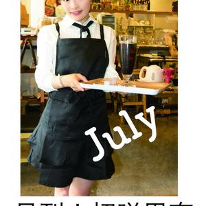 月刊初咲里奈2018年7月号