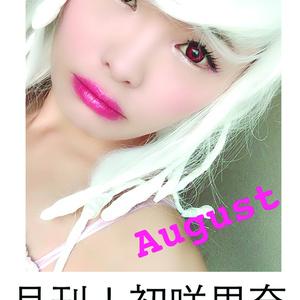 月刊初咲里奈2018年8月号