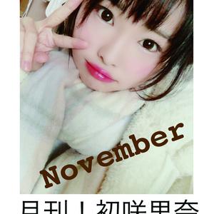 月刊初咲里奈2018年11月号