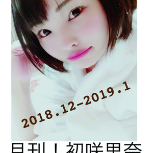 月刊初咲里奈2018年12月、2019年1月合併号