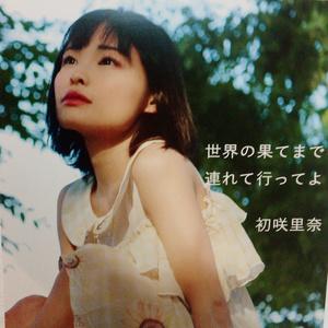 初咲里奈2ndCD「世界の果てまで連れて行ってよ/stand by」