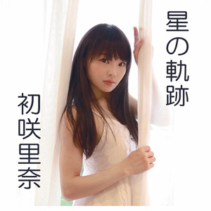 初咲里奈1stCD「星の軌跡/to you」