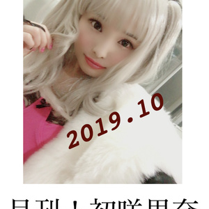 月刊初咲里奈10月号