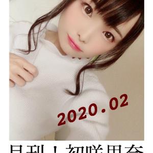 月刊初咲里奈2020年2月号
