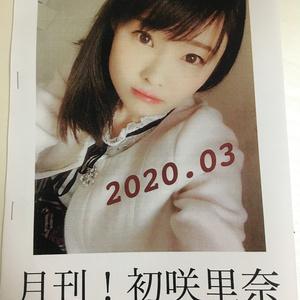 月刊初咲里奈2020年3月号