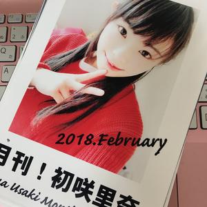 月刊初咲里奈2018年2月号