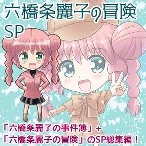 六橋条麗子の冒険SP(DL)