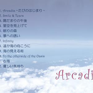 「ヒーリングミュージックアルバム 「Arcadia」