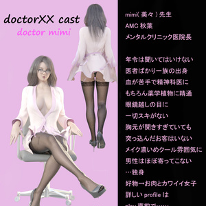 doctorxx part01