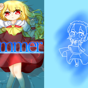 【初同人誌】SUMMER