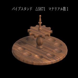 【オリジナル3Dモデル】パイプ10本セット