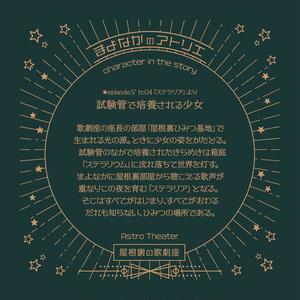 【屋根裏の歌劇座】まよなかのアトリエ(ボーカルアルバム)
