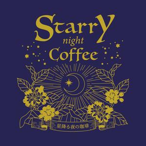 星降る夜の珈琲(ドリップバッグ) - STARRY NIGHT COFFEE