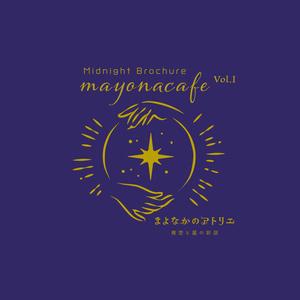 ファッションカタログ【mayonacafe】vol.I