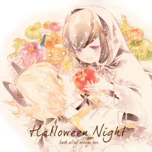 【back alley orange box.】Halloween Night(ボーカルアルバム)