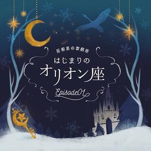 【屋根裏の歌劇座】episode01.はじまりのオリオン座(ボーカルアルバム)