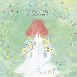 【back alley orange box.】ゆびきり花風(フルボーカルアルバム)