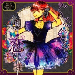 【back alley orange box.】ぐるぐる恋模様(フルボーカルアルバム)
