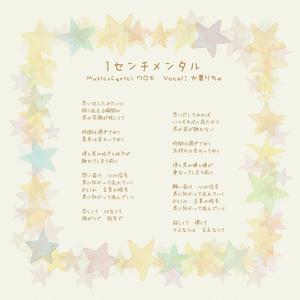 【back alley orange box.】1センチメンタル(DL作品/フリー音源)