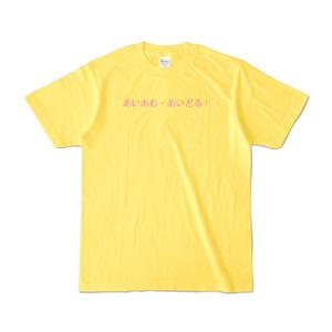 「きらめけ!アイドル!!」あいあむ・あいどる!カラーTシャツ